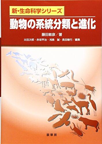 動物の系統分類と進化 (新・生命科学シリーズ)の詳細を見る