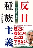 反日種族主義 日韓危機の根源