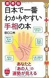携帯版 日本で一番わかりやすい手相の本 (ポケットビジュアル)