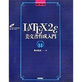 [改訂第4版]  LaTeX2ε美文書作成入門