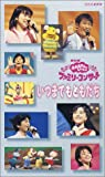 NHKおかあさんといっしょ ファミリーコンサート いつまでもともだち [VHS]