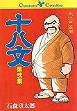 十八文 / 石森 章太郎 のシリーズ情報を見る