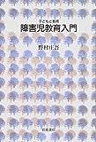 障害児教育入門 (子どもと教育)