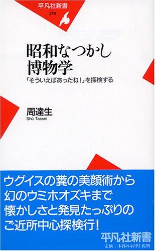 昭和なつかし博物学―「そういえばあったね!」を探検する (平凡社新書)