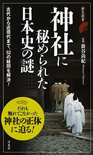 神社に秘められた日本史の謎 (歴史新書)の詳細を見る