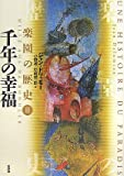 千年の幸福 (楽園の歴史)
