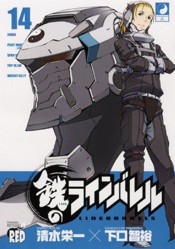 鉄のラインバレル 14 (チャンピオンREDコミックス)の詳細を見る