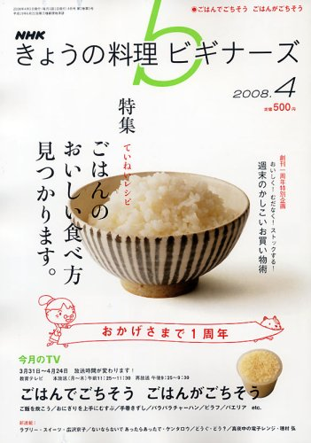 NHK きょうの料理ビギナーズ 2008年 04月号 [雑誌]の詳細を見る