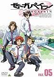 ゼーガペイン FILE.05[DVD]
