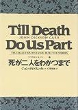 死が二人をわかつまで 世界探偵小説全集 (11)