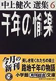 千年の愉楽―中上健次選集〈6〉 (小学館文庫)