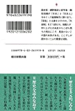 歴史の話 日本史を問いなおす (朝日文庫) 画像