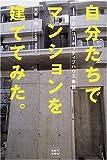 自分たちでマンションを建ててみた。―下北沢コーポラティブハウス物語