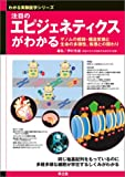 注目のエピジェネティクスがわかる―ゲノムの修飾・構造変換と生命の多様性、疾患との関わり (わかる実験医学シリーズ―基本&トピックス)