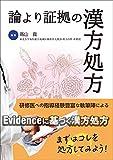 論より証拠の漢方処方