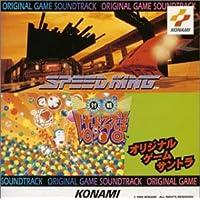 スピードキング/対戦ぱずるだま オリジナル・ゲーム・サントラ