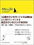 My Life (マイライフ) (Sanctuary books)