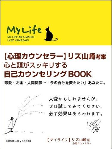 My Life (マイライフ) (Sanctuary books)の詳細を見る