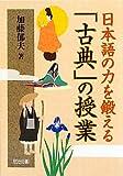 日本語の力を鍛える「古典」の授業