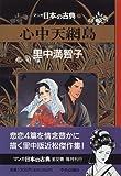 心中天網島―マンガ日本の古典 (27)