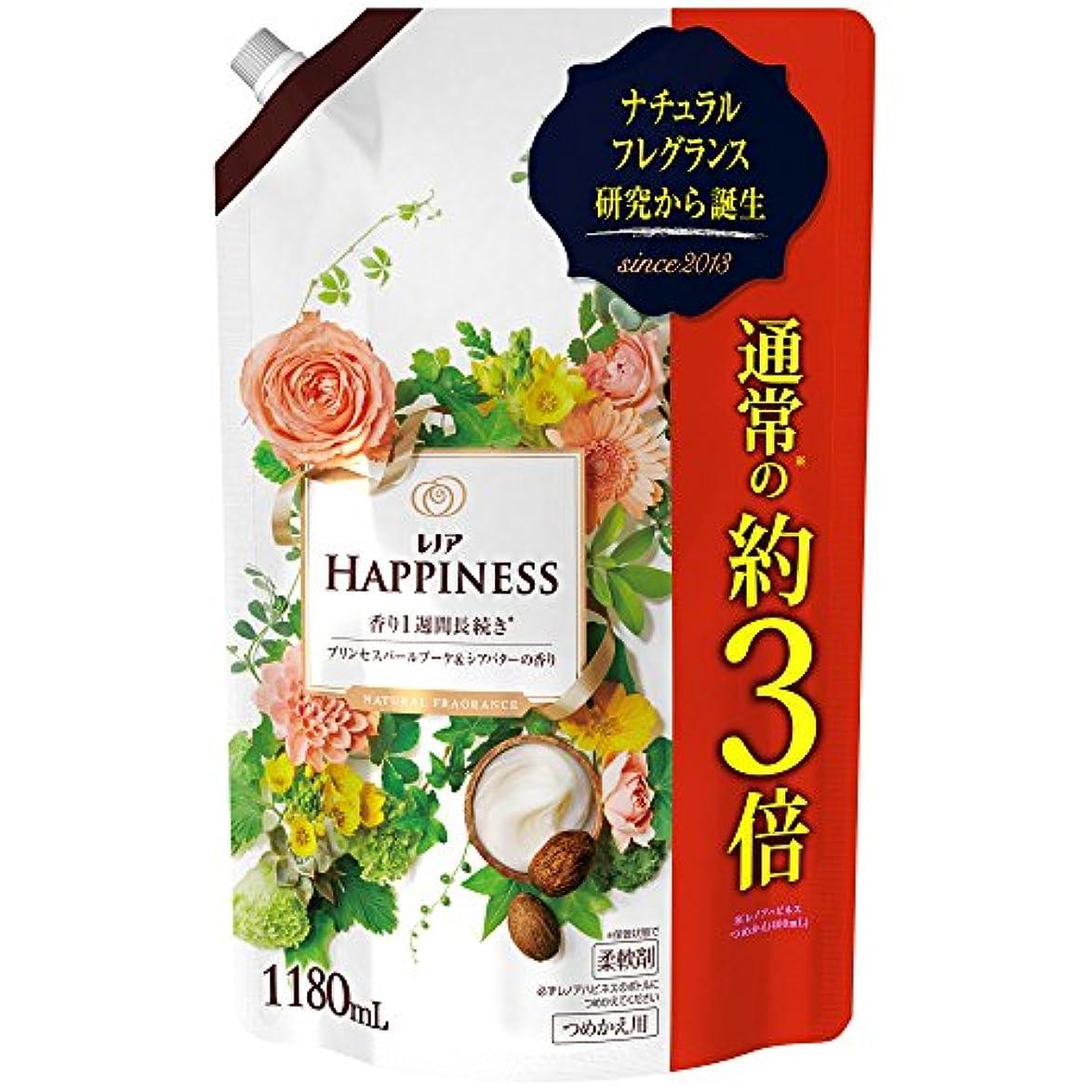 範囲憤る姿を消すレノアハピネス 柔軟剤 ナチュラルフレグランス プリンセスパールブーケ&シアバターの香り 詰め替え 超特大 1180mL
