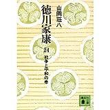 徳川家康 24 戦争と平和の巻 (講談社文庫 や 1-24)