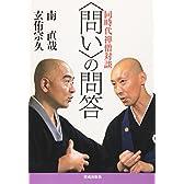 """同時代禅僧対談 """"問い""""の問答"""