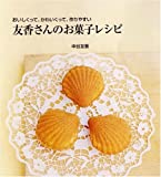 友香さんのお菓子レシピ―おいしくって、かわいくって、作りやすい (白夜ムック―白夜書房のレシピBOOK (No.266)) 画像