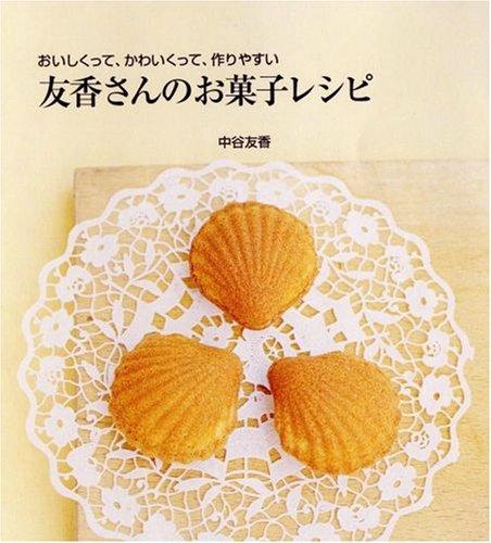 友香さんのお菓子レシピ—おいしくって、かわいくって、作りやすい (白夜ムック—白夜書房のレシピBOOK (No.266))