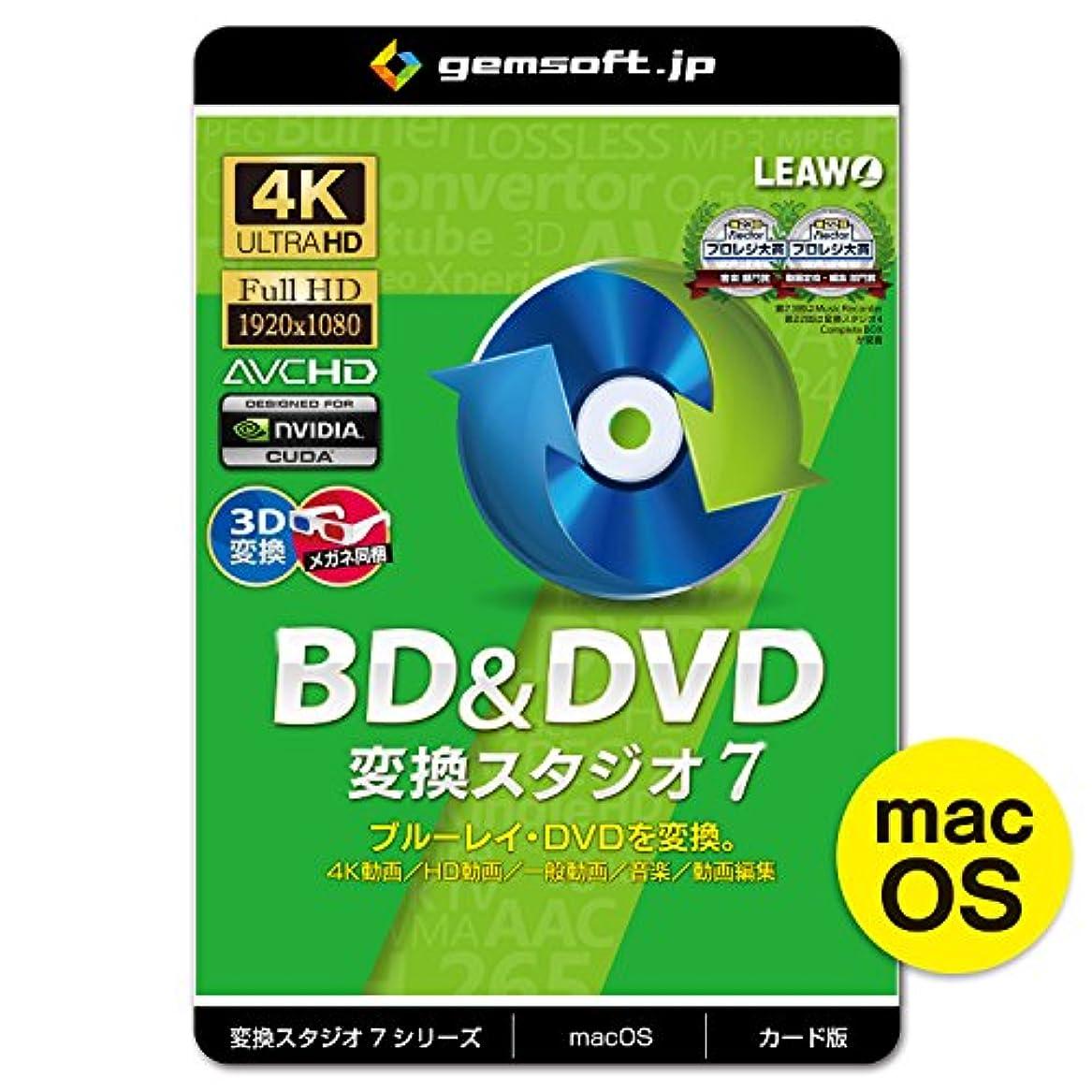 いとこインテリアディレクトリBD&DVD 変換スタジオ7 Mac版 | 変換スタジオ7シリーズ | カード版 | Mac対応