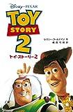 トイ・ストーリー2 ディズニーアニメ小説版