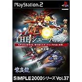 SIMPLE2000シリーズ Vol.37 THE シューティング ~ダブル紫炎龍~
