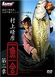DVD>村上晴彦一魚一会 第2章 ()