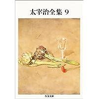 太宰治全集〈9〉 (ちくま文庫)