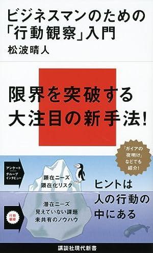 ビジネスマンのための「行動観察」入門 (講談社現代新書)