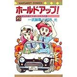 ホールドアップ!(2) (マーガレットコミックス)
