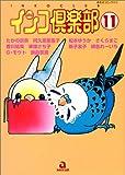 インコ倶楽部 11 (あおばコミックス 145 動物シリーズ)