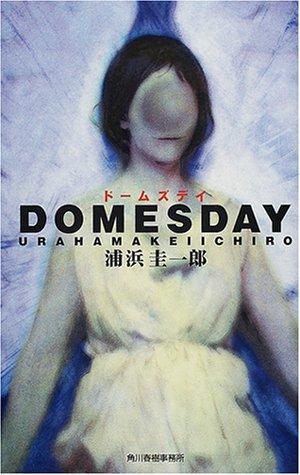Domesday (ハルキ・ノベルス) / 浦浜 圭一郎