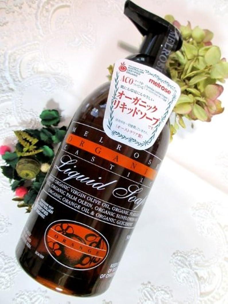 宗教的な花流産メルローズ オーガニックリキッドソープ オレンジ 500ml