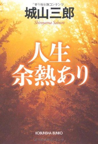 人生余熱あり (光文社文庫 し 13-3)
