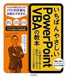 いちばんやさしいPowerPoint VBAの教本 人気講師が教える資料作りに役立つパワポマクロの基本 「いちばんやさしい教本」シリーズ