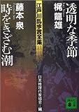 江戸川乱歩賞全集(11)透明な季節 時をきざむ潮 (講談社文庫)