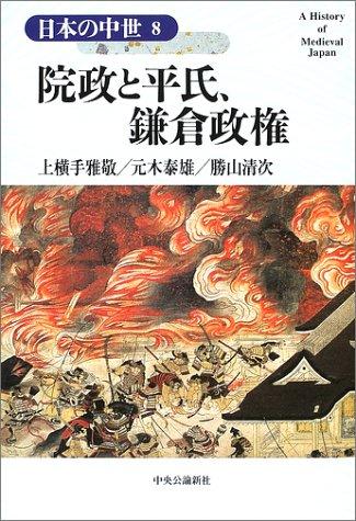 院政と平氏、鎌倉政権   日本の中世〈8〉の詳細を見る