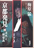 京都発見〈5〉法然と障壁画