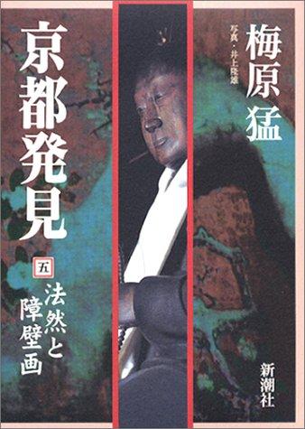 京都発見〈5〉法然と障壁画の詳細を見る