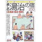 癒しの湯治の宿250 北海道・東北・関東 (ジェイ・ガイド―宿泊シリーズ)