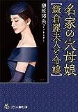名家の穴母娘【鎌倉麗夫人と令嬢】 (フランス書院文庫)