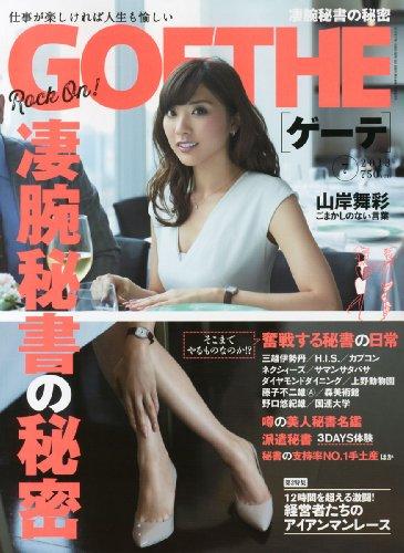 GOETHE (ゲーテ) 2013年 07月号 [雑誌]