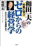 和田一夫の失敗に学ぶゼロからの経営学―オンリーワンを目指して21世紀、IT新時代の「経営の心」