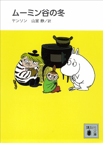 新装版 ムーミン谷の冬 (講談社文庫)の詳細を見る